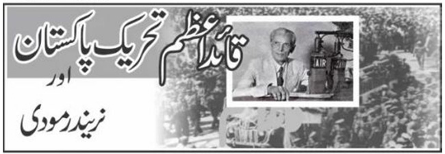 قائداعظم تحریکِ پاکستان اور نریندرمودی