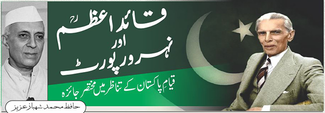 قائداعظمؒ اور نہرورپورٹ قیامِ پاکستان کے تناظرمیں مختصر جائزہ