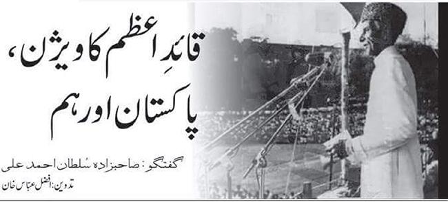 قائدِ اعظم کا ویژن ، پاکستان اور ہم