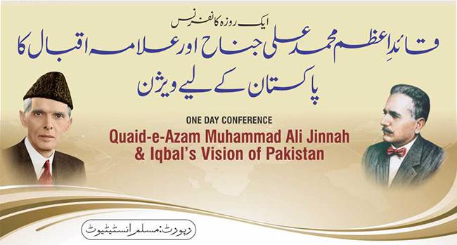 قائداعظم محمد علی جناح اور علامہ اقبال کی پاکستان کیلئے ویژن