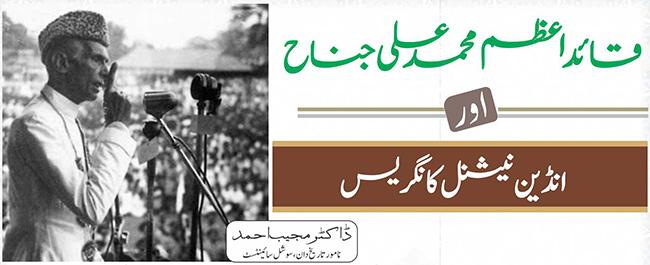 قائداعظم محمد علی جناح اور انڈین نیشنل کانگریس