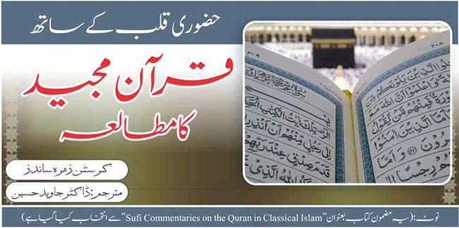 حضوری قلب کے ساتھ قرآن مجید کا مطالعہ