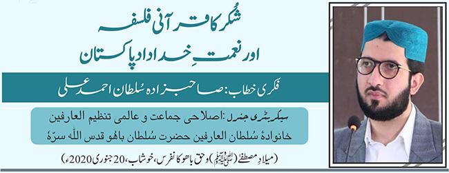 شُکر کا قرآنی فلسفہ اور نعمت خدادادِ پاکستان