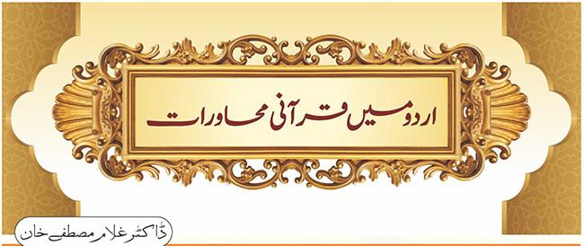 اردو  میں قرآنی محاورات