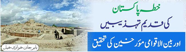 خطہ پاکستان کی قدیم تہذیبیں اور بین الاقوامی مورخین کے حقائق