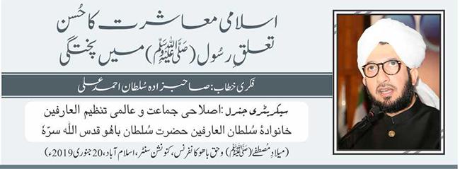 اسلامی معاشرت کا حُسن : تعلقِ رُسولﷺمیں پختگی