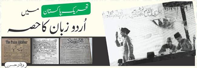 تحریکِ پاکستان میں اردوزبان کاحصہ