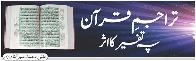 تراجمِ قرآن پہ تفسیر کا اثر