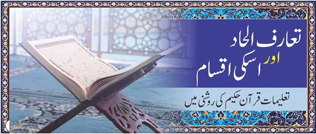 تعارف الحاداوراسکی اقسام تعلیماتِ قرآن حکیم کی روشنی میں