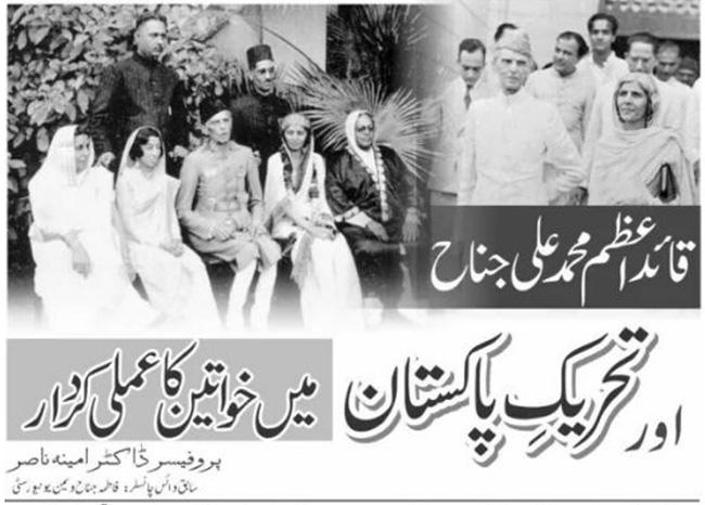 قائداعظم محمد علی جناح اور تحریکِ پاکستان میں خواتین کا عملی کردار