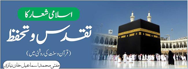اسلامی شعار کا تقدس و تحفظ