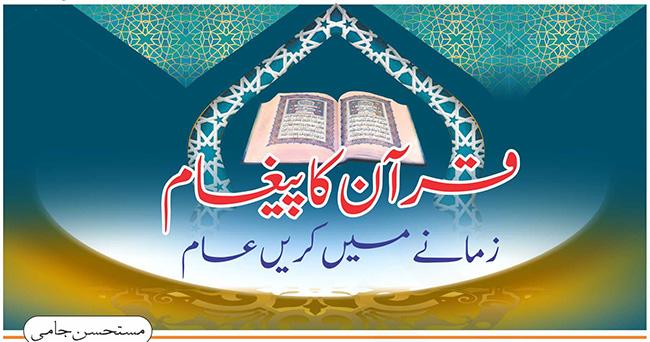قرآن کا پیغام زمانے میں کریں عام