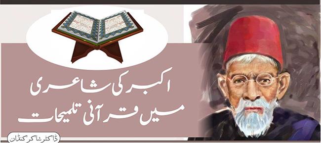اکبر کی شاعری میں قرآنی تلمیحات