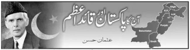 آج کا پاکستان اور قائداعظم