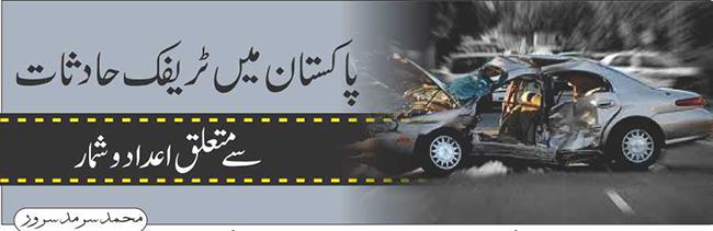 پاکستان میں ٹریفک حادثات سے متعلق اعدادوشمار