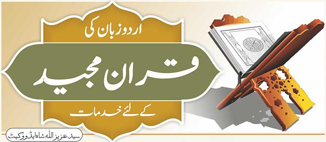 اردو زبان کی قرآن مجید کے لئےخدمات