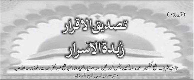 زبدۃ الاسرار (از : شیخ عبد الحق محدِّثِ دہلوی)