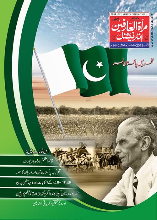 monthly magazine - Islahee Jamaat - Tanzeem ul Arifeen - August 2019 - Mirrat-ul-Arifeen - mirrat