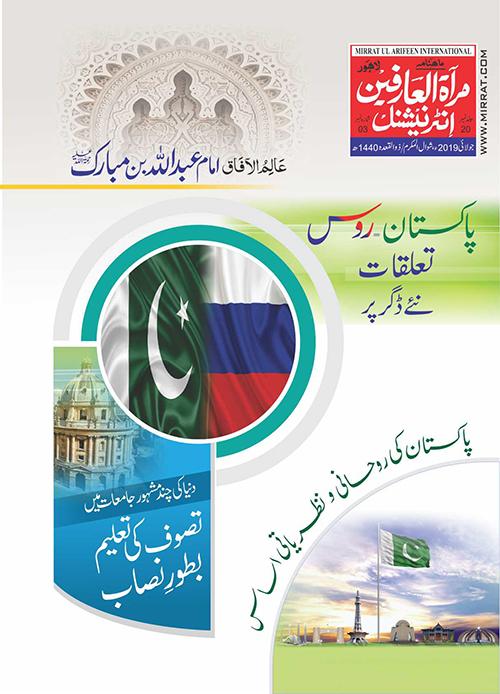 monthly magazine - Mirrat-ul-Arifeen - July2019 - Islahi-Jammat - mirrat-Tanzeem ul Arifeen - Update