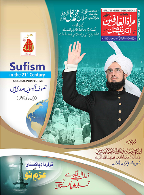 monthly magazine - Mirrat-ul-Arifeen - march 2019 - Islahi Jammat - mirrat - Tanzeem ul Arifeen - Update