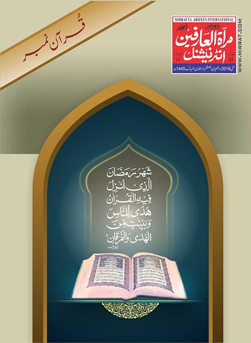 monthly magazine - Mirrat-ul-Arifeen - may 2019 - Islahi Jammat - mirrat - Tanzeem ul Arifeen - Update